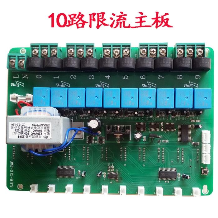 10路充电站主板(限流款)