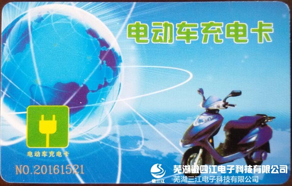 三江电瓶车充电站--充电卡