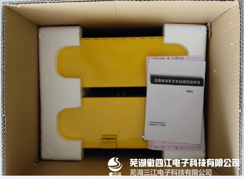 三江电瓶车充电站包装--A