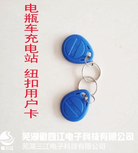 江苏电瓶车充电站--纽扣充电卡