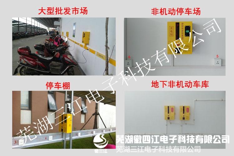 江苏三江电瓶车充电站--2孔插座