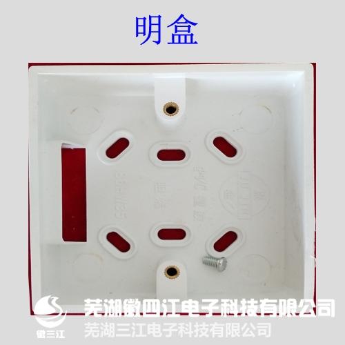 三江电瓶车充电站--插座明盒