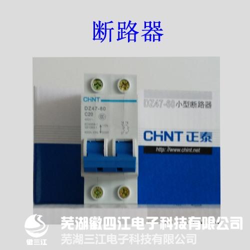 江苏三江电瓶车充电站--正泰断路器
