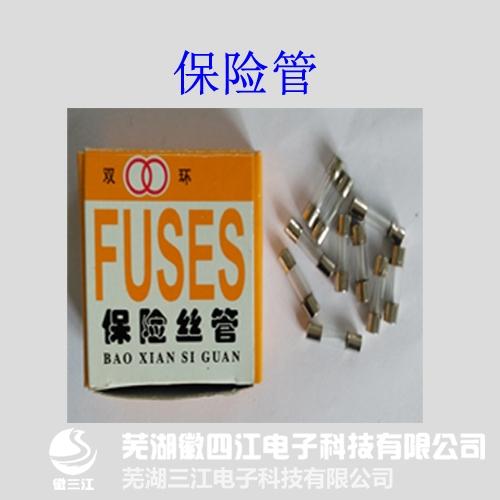 三江电瓶车充电站-保险丝