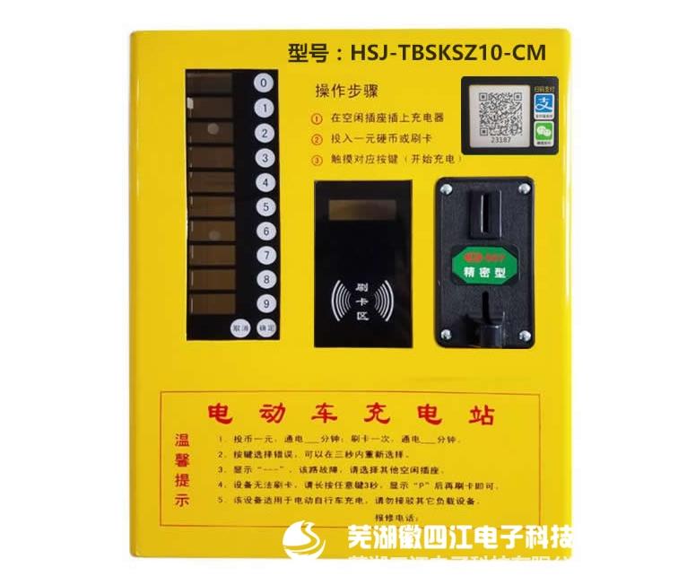 10路投币+刷卡+手机支付一体触摸款-黄